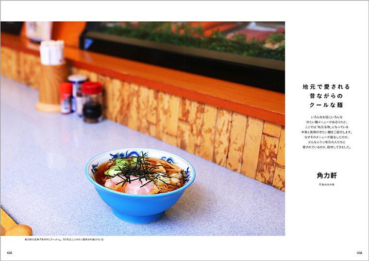 「昔ながらのクールな麺」。地元名物になっている中条と長岡の冷たい麺をご紹介します
