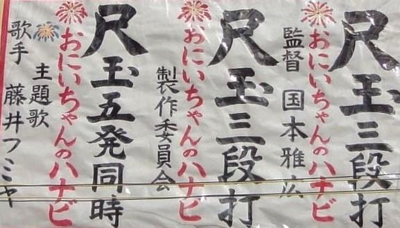 撮影の翌年、映画公開前の片貝花火に、監督、製作委員会、藤井フミヤさんがヒット祈願の奉納花火を打ち上げました。その時の看板です