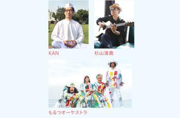 今年の夕日コンサートは、KAN、杉山清貴、もるつオーケストラらが出演!