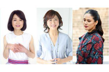 沢田知可子、辛島美登里、手嶌葵。多くのヒット曲を持つ女性ヴォーカリスト3人の競演