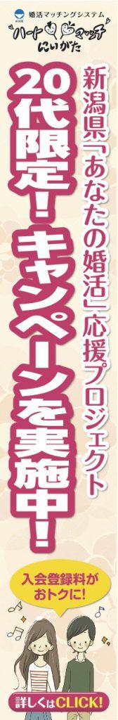 ハートマッチ笹川さん左右
