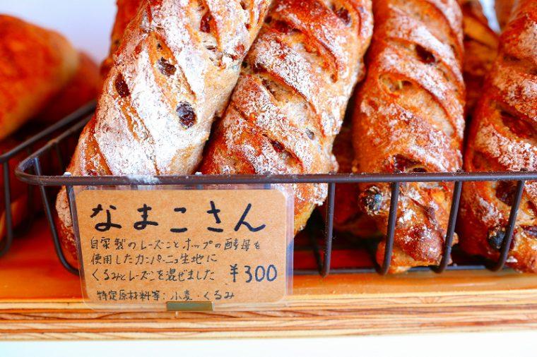 なまこさん300円