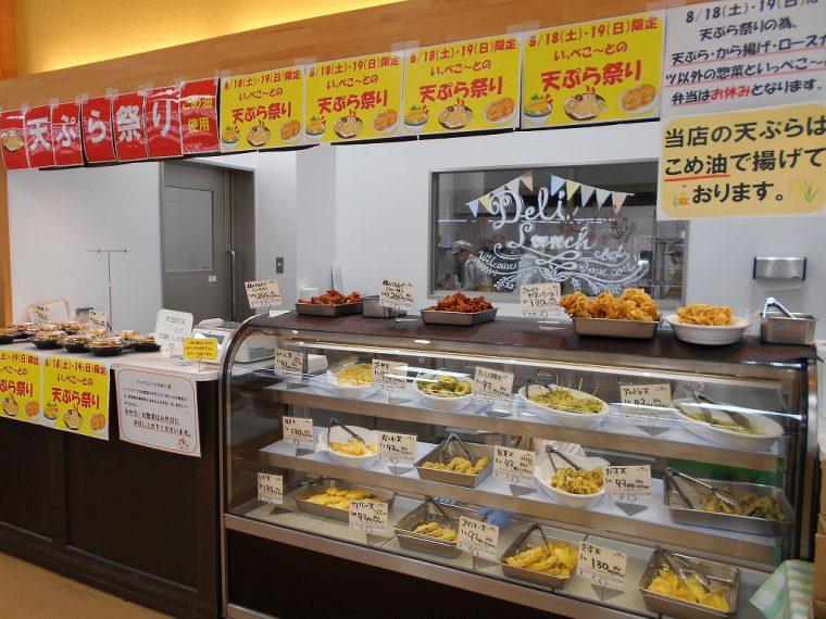 天ぷら祭り