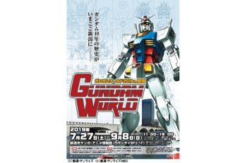 「機動戦士ガンダム」が誕生して40年。ガンダムの歴史が新潟に!