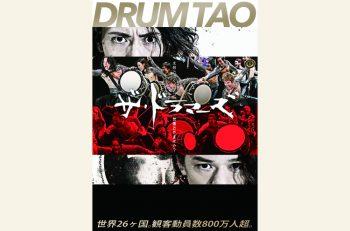 DRUM TAO 2019 新作舞台「ザ・ドラマーズ」で新潟に登場!