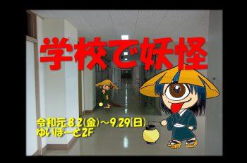 新潟妖怪研究所が企画した妖怪イラスト展をゆいぽーとで開催