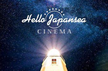 【佐渡市】星空の下で映画観賞