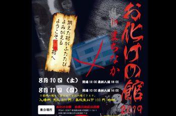 恐怖を味わいたい方どうぞ…糸魚川市のお化けの館