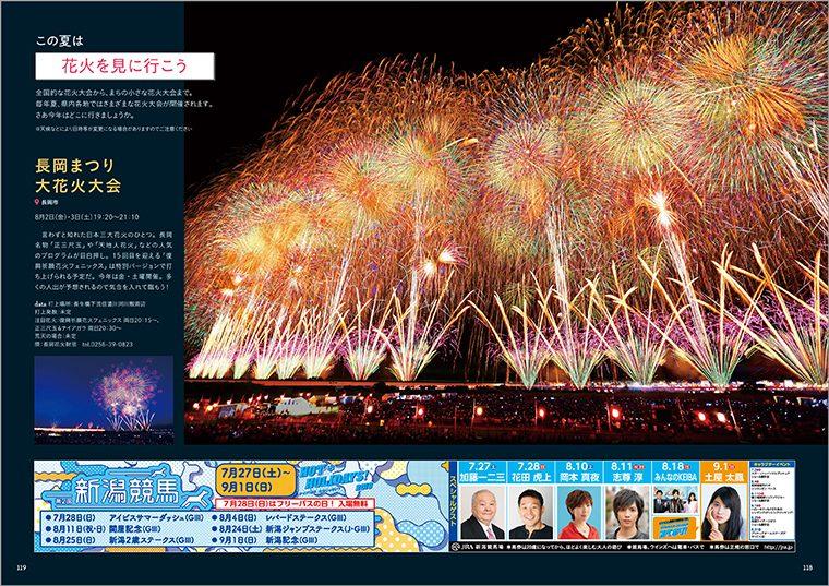 7月末から県内で開催される花火情報も完璧!