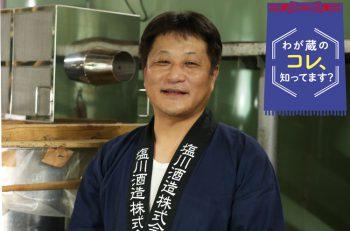 日本酒を世界で飲んでもらえるお酒に~塩川酒造~