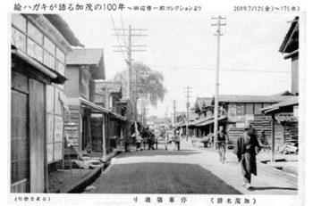 絵ハガキコレクターの田辺修一郎氏の所蔵から、加茂に関係するものを展示