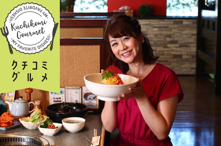 UX新潟テレビ21、高井瑛子さんのおすすめは焼肉ハウスとらじの『冷麺』!