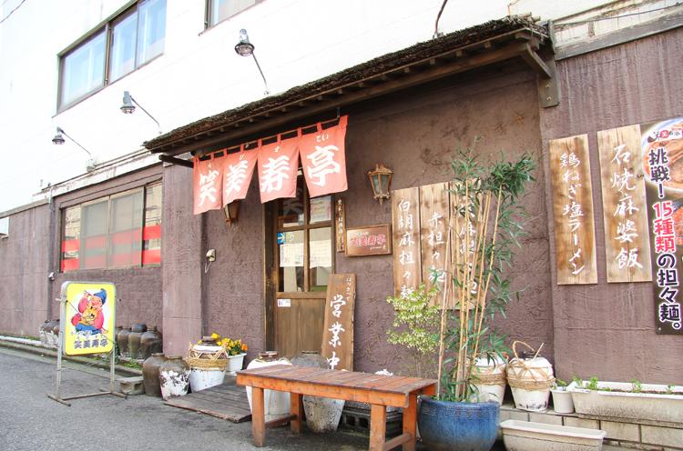系列店の笑美寿亭(新潟市中央区本町通6)でも食べられます