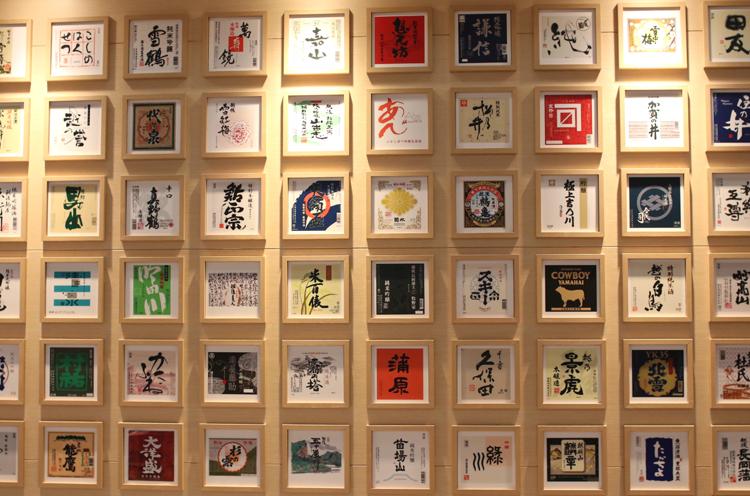 新潟にある酒蔵のすべての日本酒が揃っています。