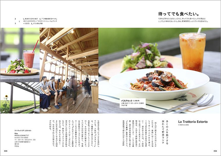 「待ってでも食べたい」。大人気の新潟市北区のエストルトさんのランチ