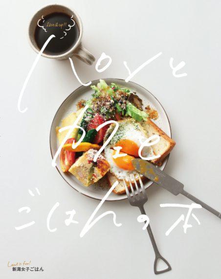 【新潟女子ごはん パンとカフェとごはんの本】素敵なカフェやレストラン、パン屋さん…。全75軒紹介しています!
