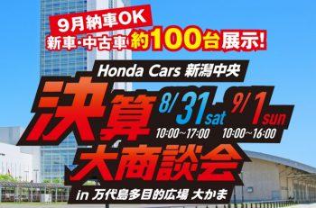 成約特典充実! 9月納車OK!! 新車・中古車を探している方、大注目のイベント!!|万代島多目的広場 大かま