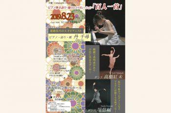 ピアノの弾き語りと踊りのコラボ! 世界で初めて「百人一首」を舞台化