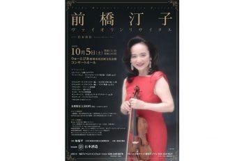 日本ヴァイオリン界の女王・前橋汀子が、7年ぶりにりゅーとぴあに登場!