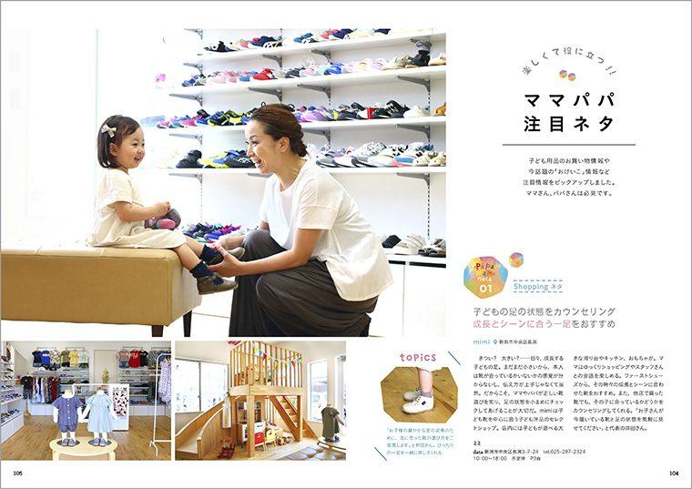 「ママパパ注目ネタ」特集。お買い物、スクールなど、小さなお子さんを持つママパパのお役に立つ情報が盛りだくさん