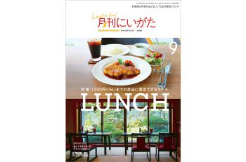 9月号は「1,500円くらいまでの本当に満足できるランチ」特集です!