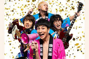 「日本一泣けるコミックバンド」四星球。12月に新潟にやって来る!