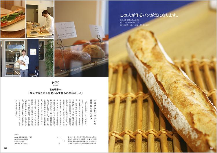 「この人が作るパンが気になります。」 注目の若手職人さんが作る、その人らしさが表れたパン。パン作りへの思いも聞きました