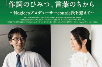 9月21日(土)講演会。新潟市出身作詞家、岩里祐穂さんインタビュー