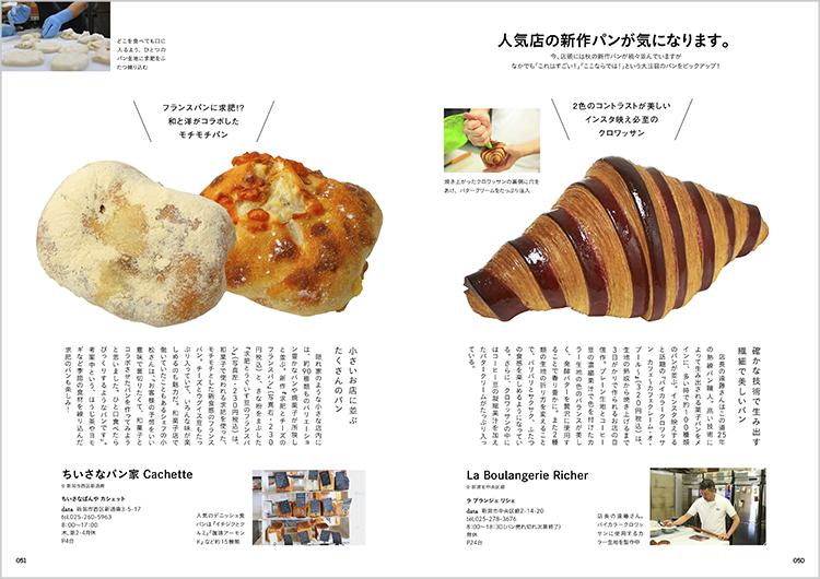 「人気店の新作パンが気になります。」 これはすごい! このお店ならでは! という新作パンを集めました