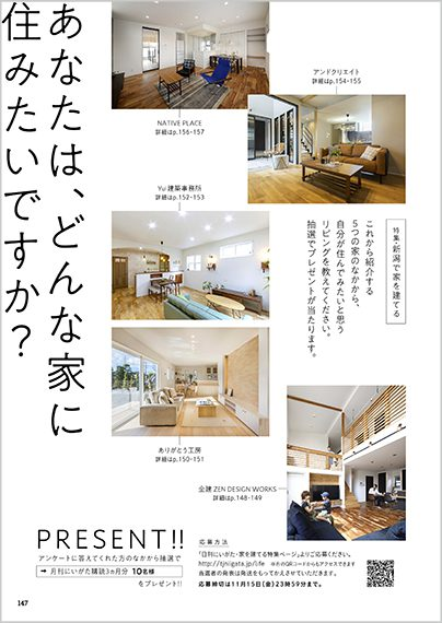 『新潟で家を建てるなら。」特集。プレゼント企画もありますよ!
