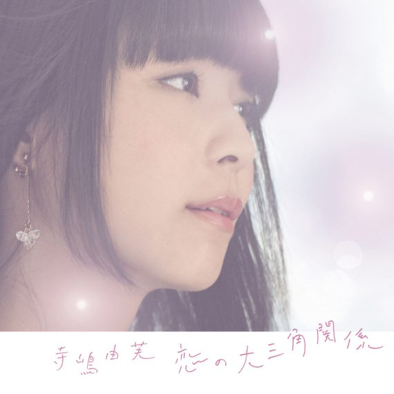初回限定盤DVD付 『恋の大三角関係』