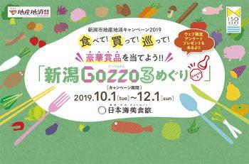 おいしい新潟市産食材の店 3店舗をめぐって豪華賞品をゲットしよう!