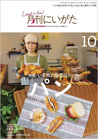 10月号は、パンの焼ける香りが恋しくなる秋に贈るパン特集!