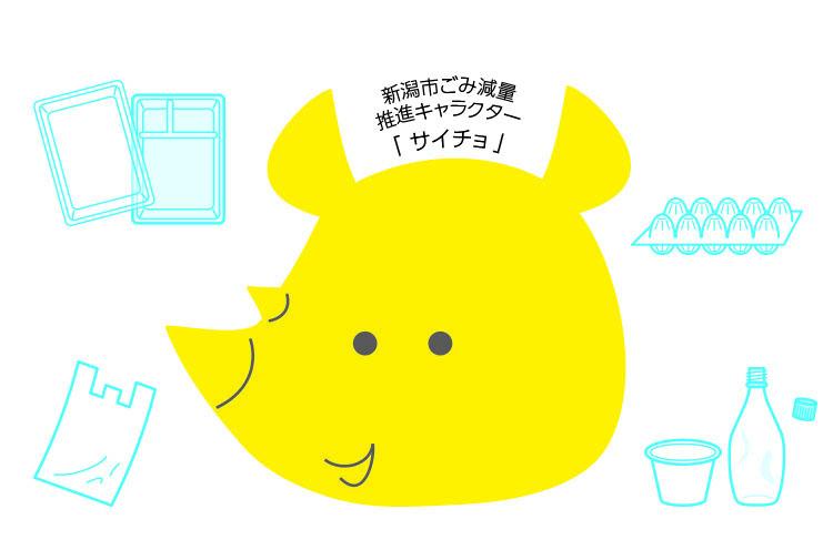 【新潟市の資源とごみの情報】「プラマーク容器包装」がどのような処理をされるかご存知ですか?