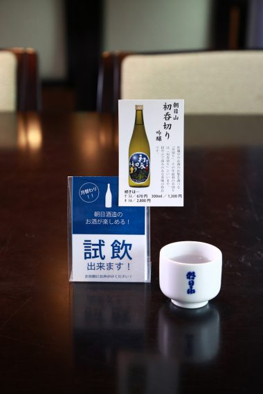 月替わりで季節に合わせた旬の 日本酒を試飲することができます
