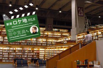 岡田准一、榮倉奈々、田中圭出演。ロケ地は十日町にある素敵な図書館【新潟ロケ地FILE Vol.16】