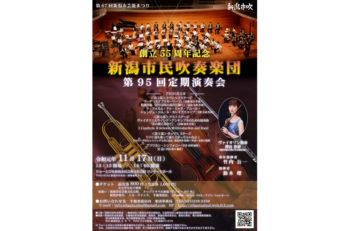 新潟市で一番歴史が古いバンド・新潟市民吹奏楽団による定期演奏会