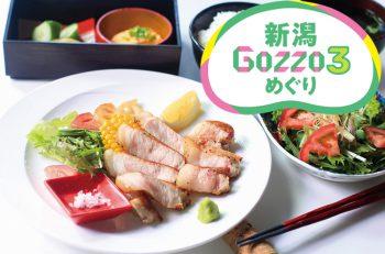 【参加店紹介・居酒屋編】おいしい新潟市産食材の店 3店舗をめぐって豪華賞品をゲットしよう!
