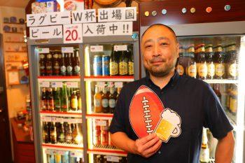 大盛り上がりのラグビーW杯! 出場国のビール20種を飲みに行こう