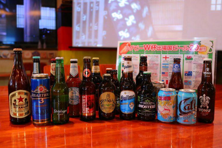 15ヵ国20種類のビールをズラリ並べてもらいました!