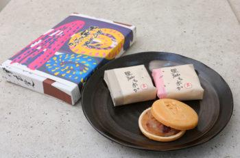 『里仙もなか』新潟のもち米で焼いた皮と白と赤のあんのマッチングが絶品
