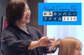 【動画】新潟カンパニーファイル・TSUTSUMI美容室
