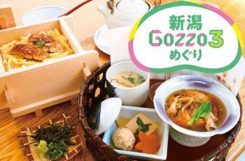 【参加店紹介・和食編】おいしい新潟市産食材の店 3店舗をめぐって豪華賞品をゲットしよう!