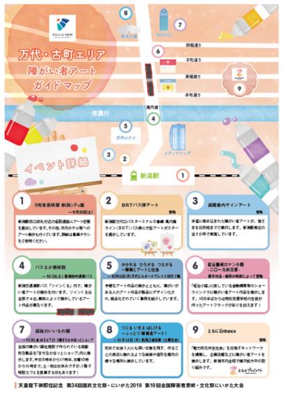 万代・古町エリア 障がい者アートガイドマップ