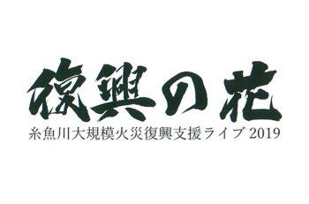 今年で3回目となる「復興の花」。石崎ひゅーい、椎木知仁、阿部氏が出演