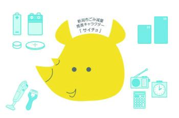 【新潟市の資源とごみの情報】ごみを出す前に確認!電池類や充電式バッテリーは取りはずして