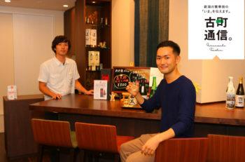 「好みの味」を探しに、東堀の地酒専門店へ――【古町通信 第18回】古町×Noism/大坂酒店