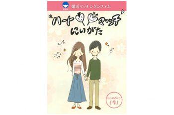 良い人と出会いたい…を新潟県がサポート! 1対1の婚活マッチングシステム「ハートマッチにいがた」