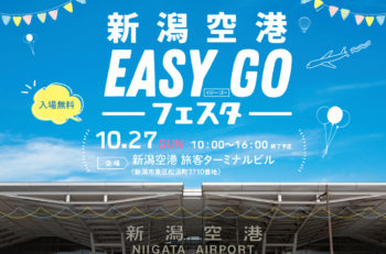 【10.27(日)】新潟空港ビルでイベント開催! この日のみ「いわむロック」と「沼垂テラス商店街」が新潟空港に出張!
