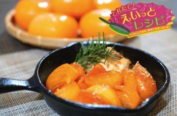 「おけさ柿」が焼スイーツに! 料理家・村山瑛子が作るやわらか&サクサクな柿レシピに感動!